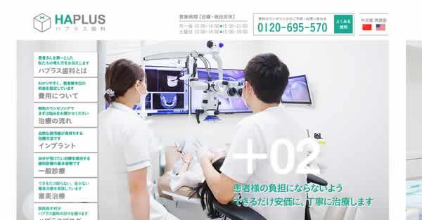 【#渋谷】渋谷ハプラス歯科 キャンペーン情報(2019年3月)