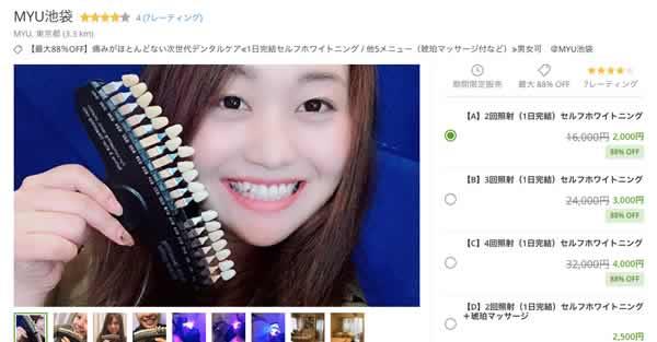【#池袋】MYU池袋 キャンペーン情報(2019年3月)