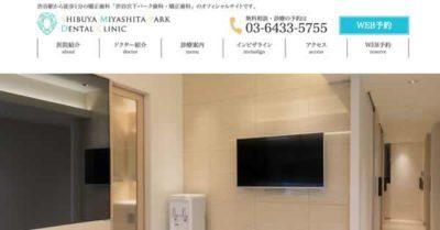 【#渋谷】渋谷宮下パーク歯科・矯正歯科 キャンペーン情報(2019年3月)