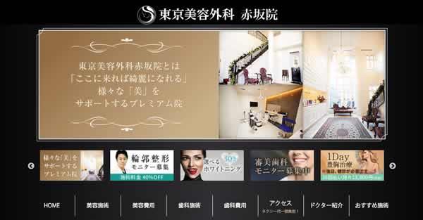 【#赤坂】東京美容外科 東京 赤坂院 キャンペーン情報(2019年3月)