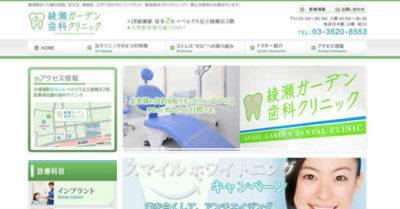 【#綾瀬】綾瀬ガーデン歯科クリニック キャンペーン情報(2019年4月)