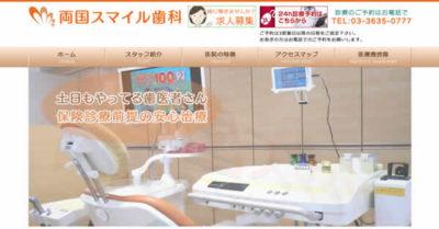 【#両国】両国スマイル歯科 キャンペーン情報