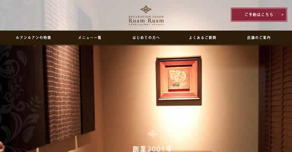 【#赤羽】ルアンルアン ビーンズ赤羽店|リラクゼーションサロン キャンペーン情報