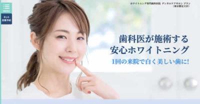 【#扇大橋】ホワイトニング専門歯科医院 デンタルケアサロン ブラン キャンペーン情報