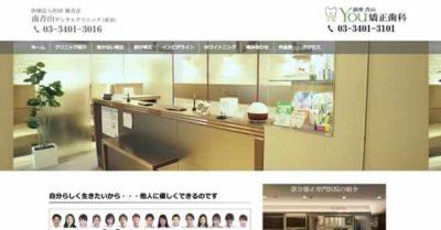 【#外苑前】南青山デンタルクリニック キャンペーン情報