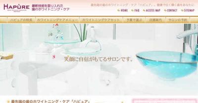 【#目黒】タカラ歯科/ハピュア目黒 キャンペーン情報