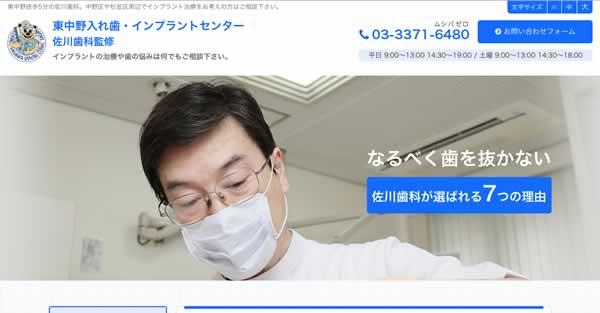 【#東中野】佐川歯科 キャンペーン情報