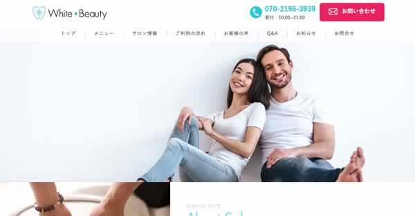 【#町田】ホワイトビューティー町田店 キャンペーン情報