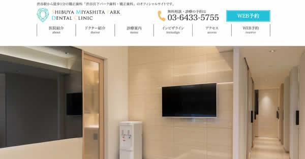 【#渋谷】渋谷宮下パーク歯科・矯正歯科 キャンペーン情報