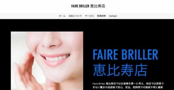 【#恵比寿】Faire Briller 恵比寿店 キャンペーン情報