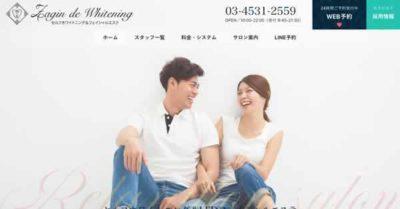 【#銀座一丁目】ザギンdeホワイトニング キャンペーン情報