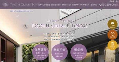 【#八丁堀 #宝町】TOOTH CREATE TOKYO キャンペーン情報