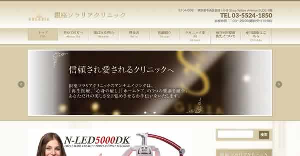 【有楽町 銀座】銀座ソラリアクリニック キャンペーン情報
